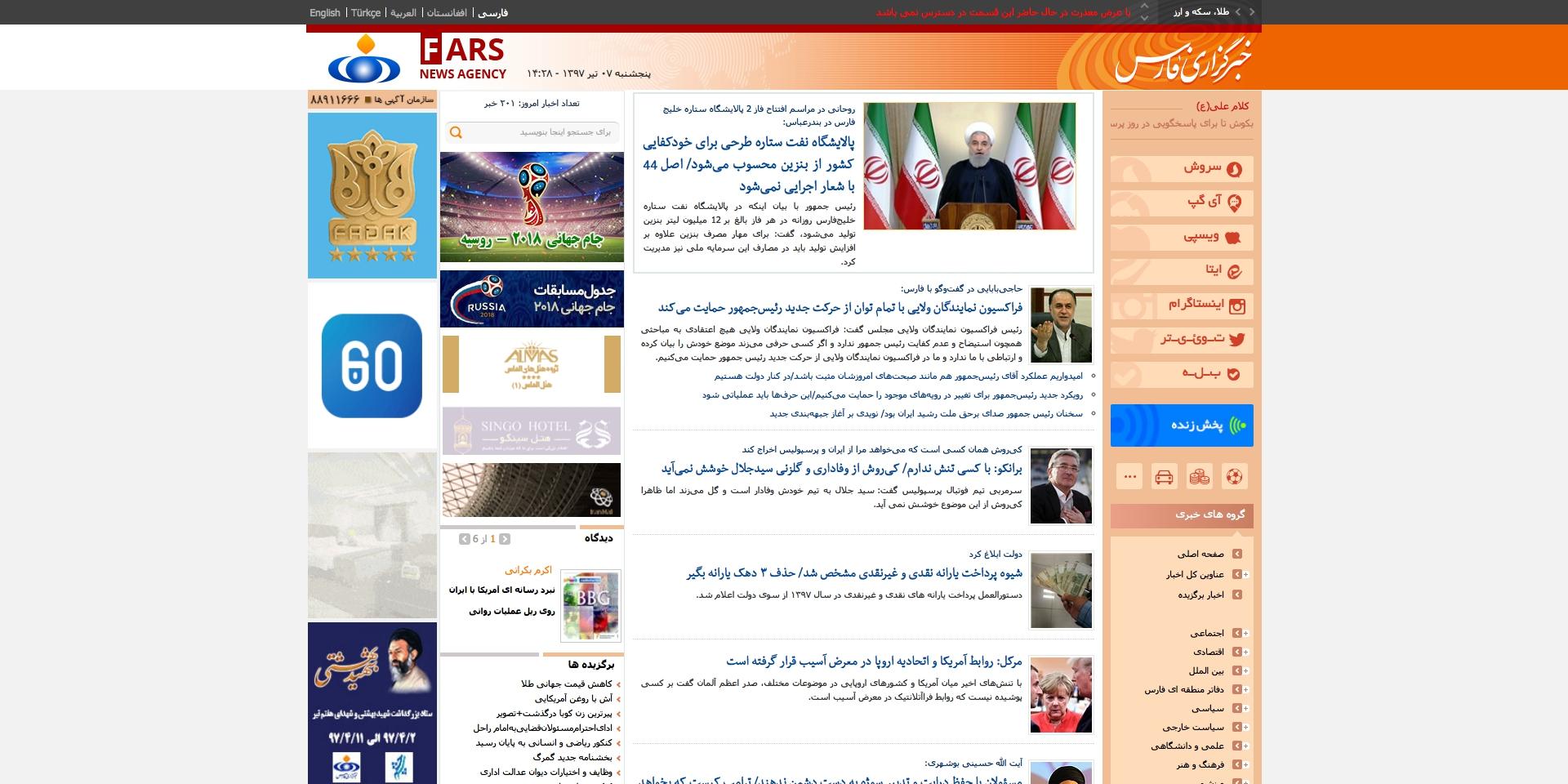 Fars News